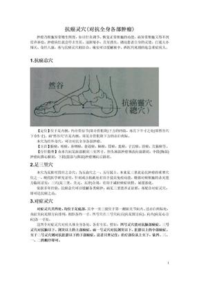 抗癌灵穴简要版.doc
