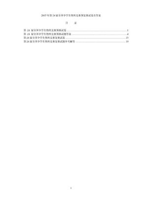 第24届全国中学生物理竞赛预复赛试卷及答案.doc