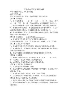 XX县中医医院聘用合同.doc