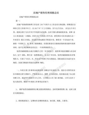 房地产销售经理周报总结.doc