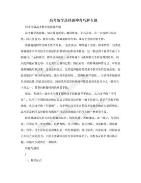 高考数学选择题神奇巧解专题.doc