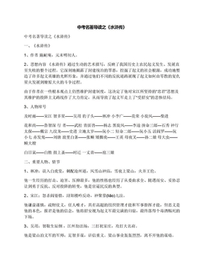 中考名著导读之《水浒传》.docx