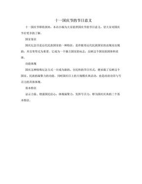 十一国庆节的节日意义.doc