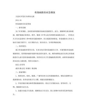 传染病防治应急预案.doc