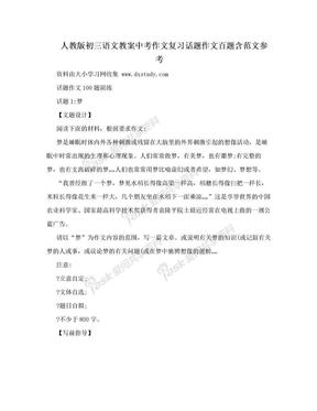 人教版初三语文教案中考作文复习话题作文百题含范文参考.doc