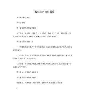 安全生产检查制度.doc