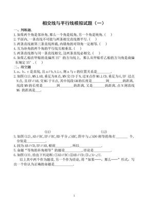 平行线练习题.doc