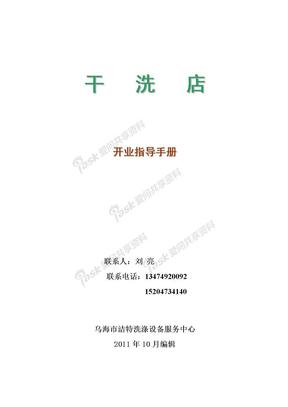 干洗店开业指导手册[1].doc