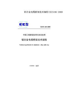 铝合金电缆桥架技术规程CECS106-2000.doc