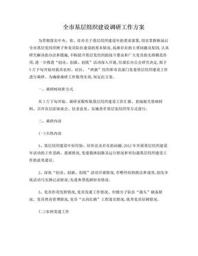 全市基层组织建设调研工作方案.doc