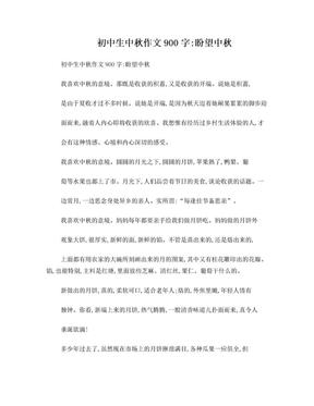 初中生中秋作文900字:盼望中秋.doc