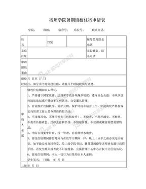 宿州学院暑期留校住宿申请表.doc