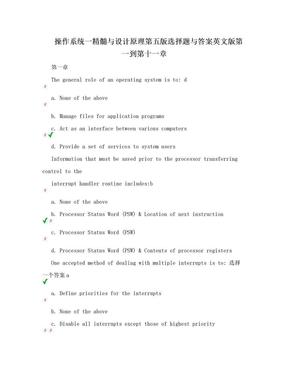 操作系统一精髓与设计原理第五版选择题与答案英文版第一到第十一章.doc