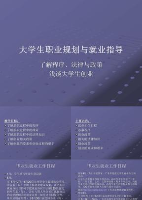 单元十一就业政策法规与创业政策解读.ppt