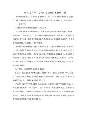 2014学年第二学期小学信息技术教研计划.doc
