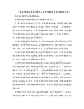 工作文档马哲论文(量变与质变的辩证关系及现实意义).doc