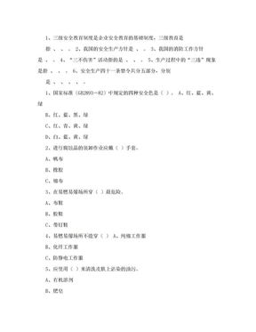 三级安全教育考试试题.doc