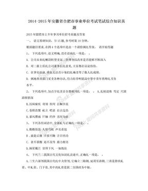 2014-2015年安徽省合肥市事业单位考试笔试综合知识真题.doc