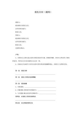 委托合同(通用).doc
