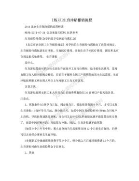 [练习]生育津贴报销流程.doc