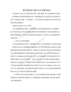 谈文化传承与初中文言文教学论文.doc