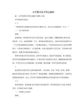小学数学读书笔记摘抄.doc