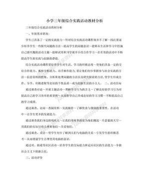 小学三年级综合实践活动教材分析.doc