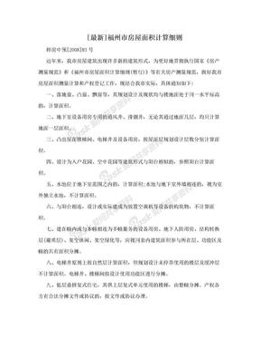 [最新]福州市房屋面积计算细则.doc