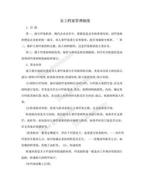 员工档案管理制度.doc
