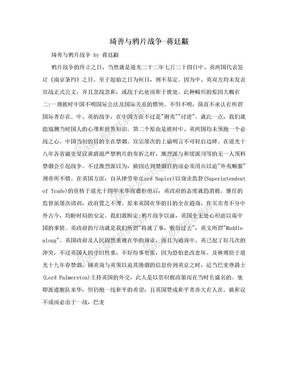 琦善与鸦片战争-蒋廷黻.doc