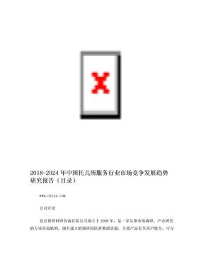 2018-2024年中国托儿所服务行业市场竞争现状报告(目录).doc
