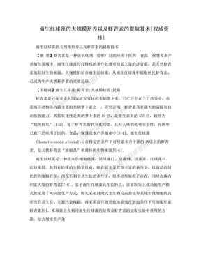 雨生红球藻的大规模培养以及虾青素的提取技术[权威资料].doc