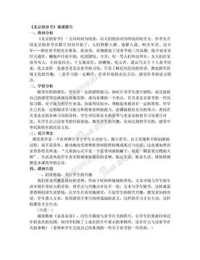 《北京的春节》.doc