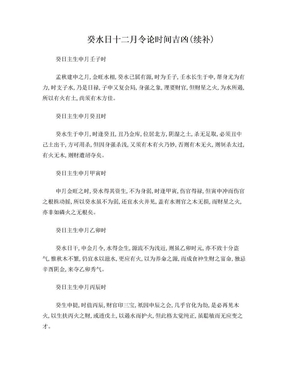 癸水日十二月令论时间吉凶(续补).doc