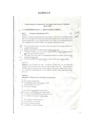 2008年北京师范大学考博英语真题.doc