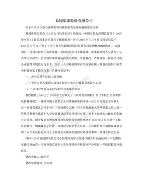 长园集团股份有限公司.doc