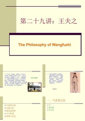 北京大学哲学系精品课程PPT系列029王夫之.ppt