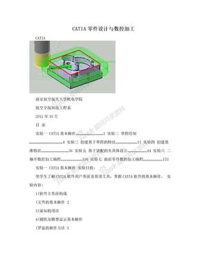 CATIA零件设计与数控加工.doc