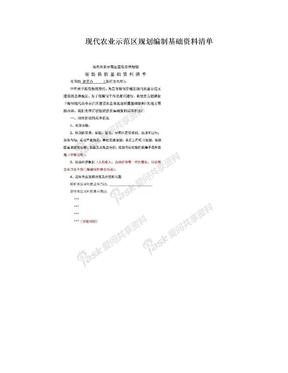 现代农业示范区规划编制基础资料清单.doc