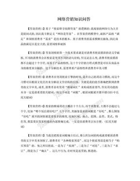 华艺网络营销核心点.doc