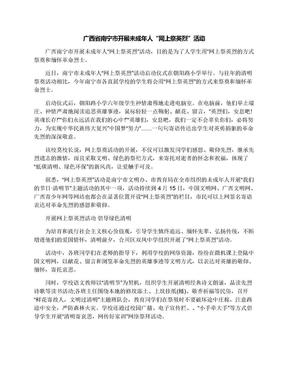 """广西省南宁市开展未成年人""""网上祭英烈""""活动.docx"""