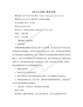 《汉字与文化》教学大纲.doc