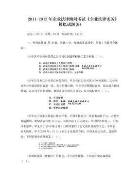 2011-2012年企业法律顾问考试《企业法律实务》模拟试题(9)-中大网校.doc