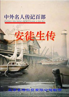 世界名人传记--文学家.pdf