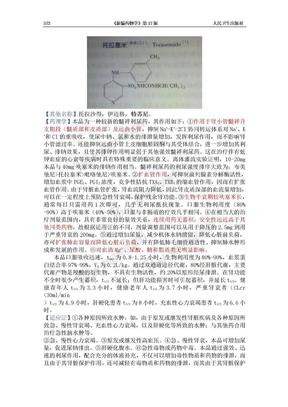 托拉塞米-17版新编药物学.doc