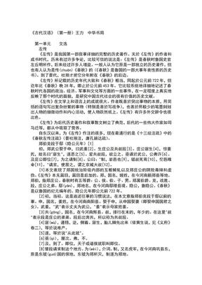 古代汉语-全文【王力】.doc
