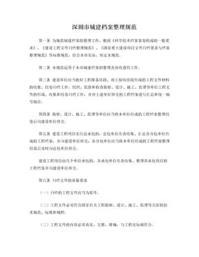 深圳市城建档案整理规范(最新版)(1).doc