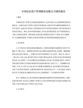 中国信达资产管理股份有限公司调查.doc