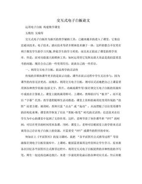 交互式电子白板论文.doc