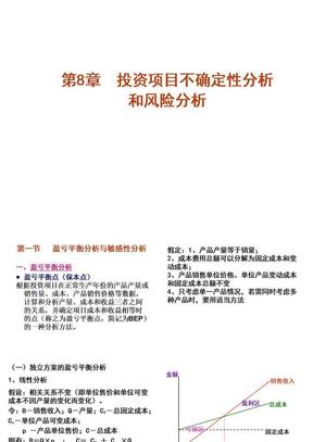 第八章投资项目不确定性分析和风险分析.ppt
